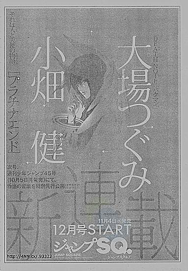 小畑健 大场鸫新连载将于11月4日启动