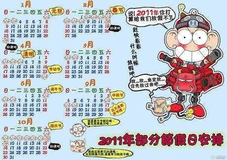 2011年部分节假日安排