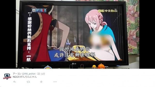 《海贼王》动画台湾播出被打码 网友直呼神奇