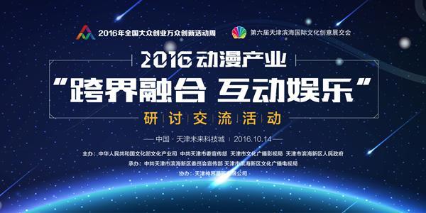 """2016动漫产业""""跨界融合 互动娱乐""""研讨交流活动14日在津举行"""