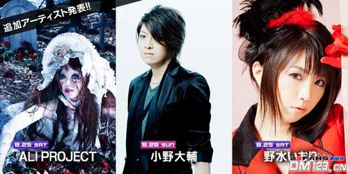 AnimeloSummerLive2012新名单公开