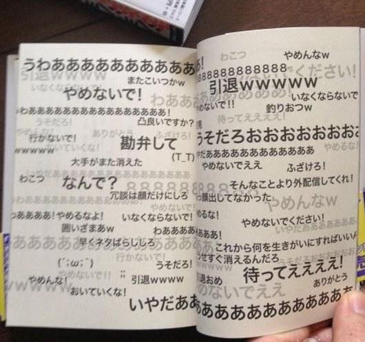 满页弹幕!日本轻小说再曝奇葩作品