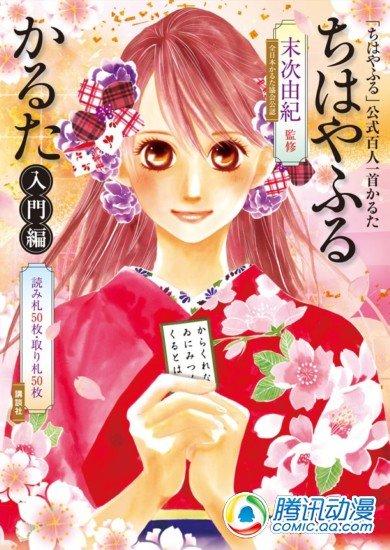 《花牌情缘》花牌入门书本月中发售