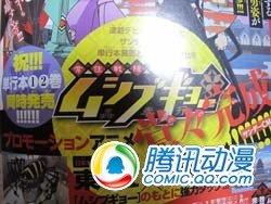漫画《虫奉行》动画化消息已放出