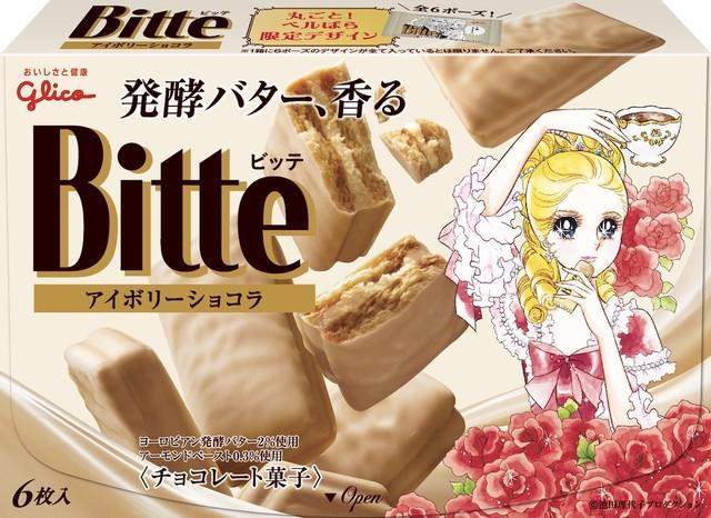 池田理代子出道50周年 《凡尔赛玫瑰》限定饼干出炉