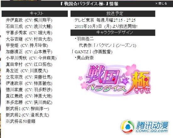 十月新番TV动画《战国☆天堂》将于10月3日开播