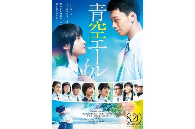 《青空呐喊》8月20日上映