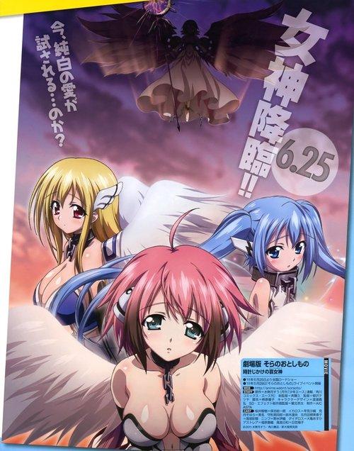 动画《天降之物F》BD-BOX发售决定