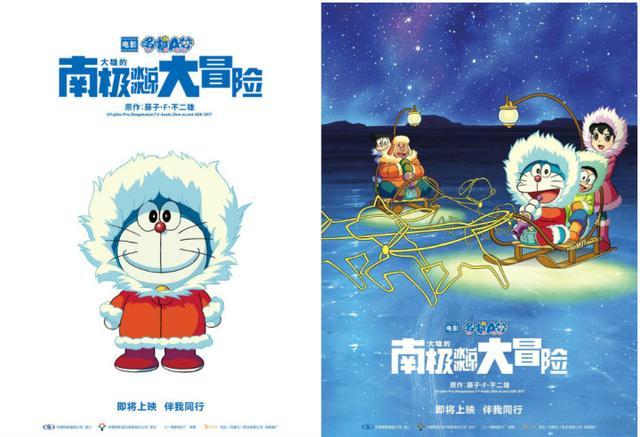 公开先导预告 《哆啦A梦》新作剧场版将引进国内