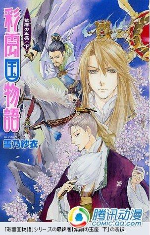 《彩云国物语》小说七连冠完美达成
