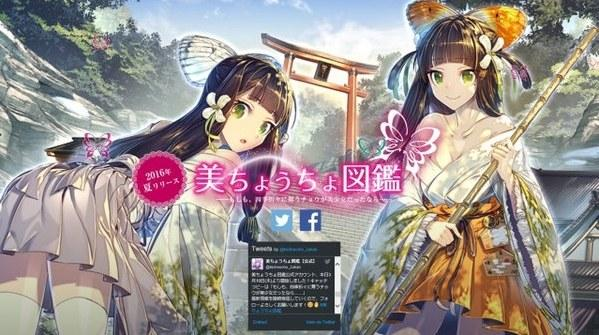 蝴蝶美少女拟人化《美丽蝴蝶图鉴》夏季发售