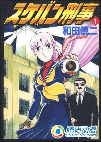 漫画《刑警女阿飞》和田慎二去世