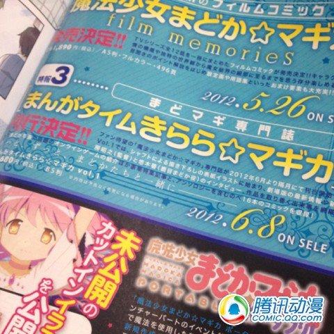 《魔法少女小圆》专门杂志6月发售