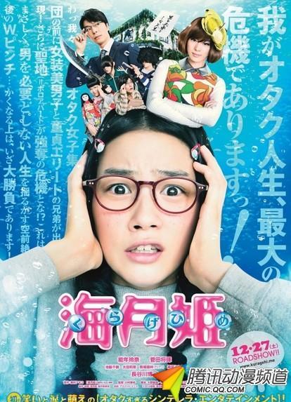 前山田健一為真人版《海月姬》譜曲,香港交友討論區