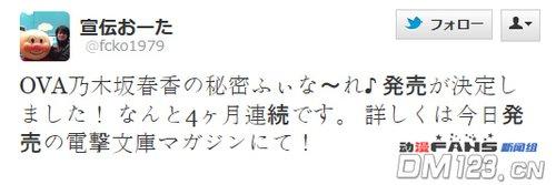 《乃木坂春香的秘密F》OVA发售决定