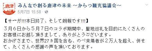《冰上的尤里》同佐贺县合作活动吸引27国超过2万名粉丝
