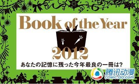 2012年度日本人气漫画家TOP5出炉