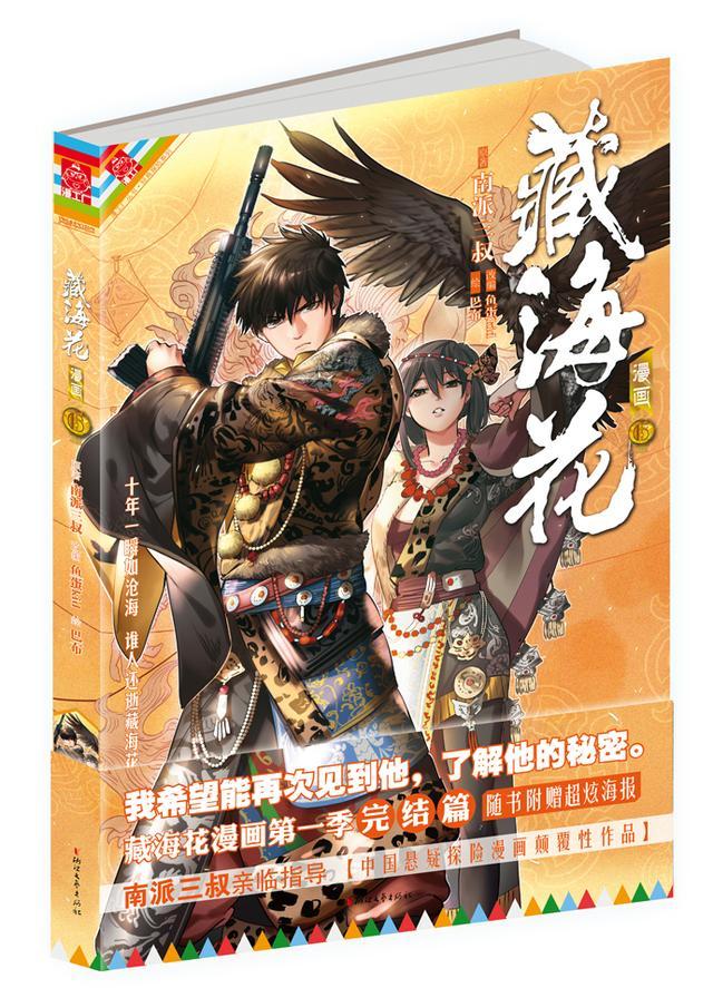 《藏海花》漫画第六册,第一季完结篇完美上市!