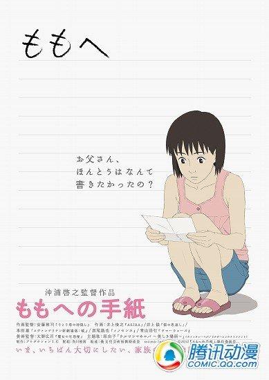 I.G剧场新作《给小桃的信》漫画化