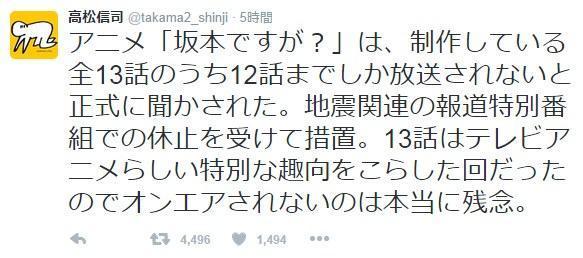 《在下坂本》大结局被地震震没了