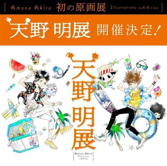 天野明首次原画展本月举办 周边商品公布