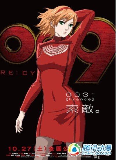 神山健治《009 RECYBORG》10月映