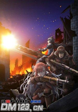 《战场女武神3》OVA后篇8月底发售