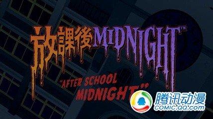 《放学后MIDNIGHTERS》剧场动画化