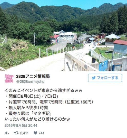 惨不忍睹 秋田县《熊巫女》活动仅 200多人参加