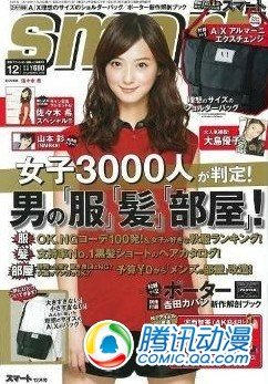 绫波丽登上日本男性时尚杂志封面