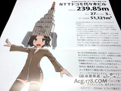 日本推出高层建筑超萌拟人同人志