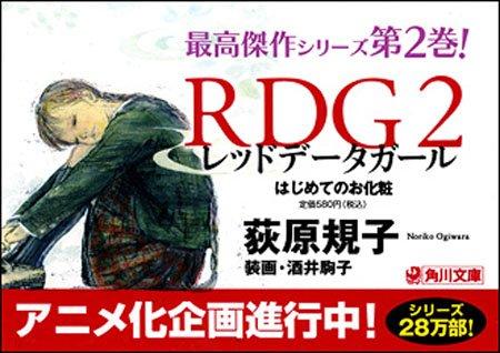 小说《RDG濒危物种少女》动画决定