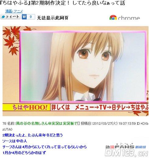 传《花牌情缘》第二季动画将制作