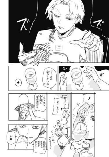 《东京食尸鬼》作者画《猎人》同人漫画,作者对谈