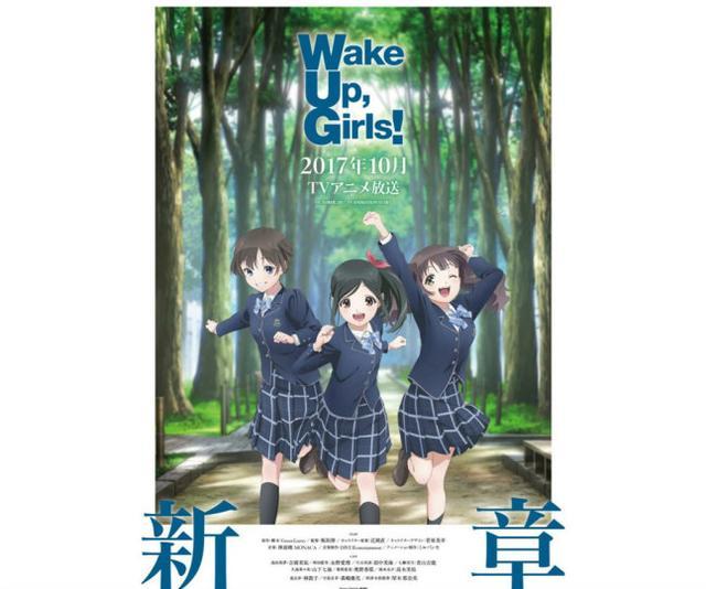 奔跑吧妹子!《Wake Up, Girls!新章》新人设公开