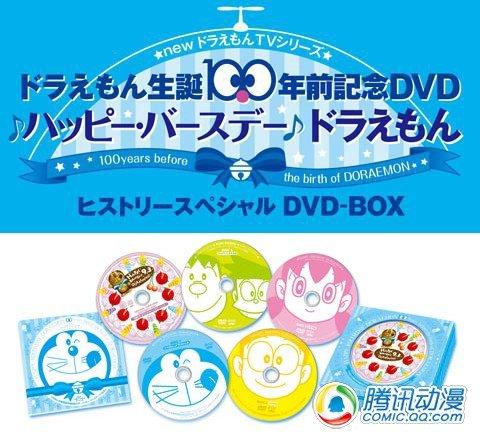 """""""哆啦A梦诞生前100年""""DVD将发售"""