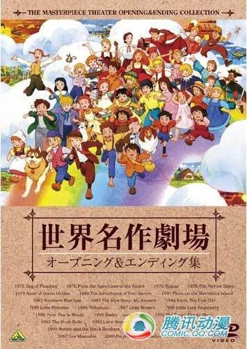 [世界名作剧场]35周年纪念DVD将出