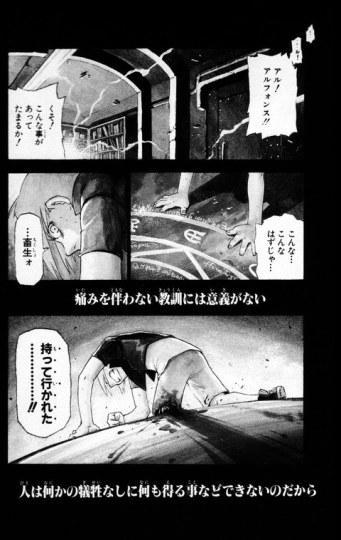 日本网友推荐《钢炼》三大名台词