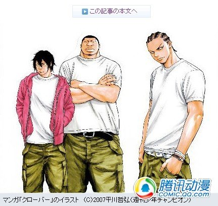 平川哲弘漫画《CLOVER》将日剧化
