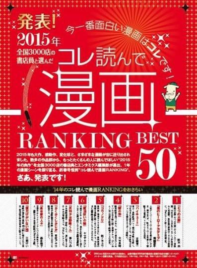 日媒评选《只有我不在的街道》为年度佳作