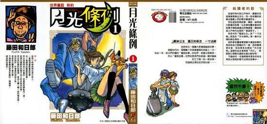 月光《条例漫画》剧情简介都罗漫画斗大陆图片