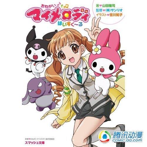 《奇幻魔法Melody》发售续篇小说