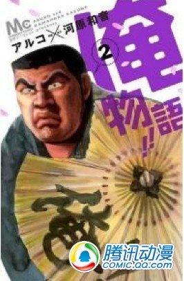 《俺物语》获得ComicNatalie漫画奖