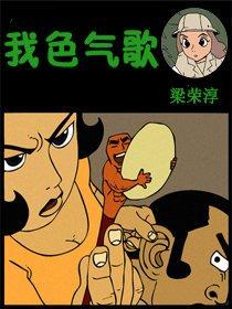 韩国爆笑漫画《我色气歌》登陆腾讯