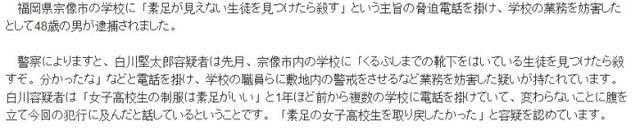日本足控大叔威胁学校:女学生不光脚就杀人!