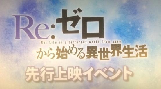 《从零开始的异世界生活》试映会赢得好评