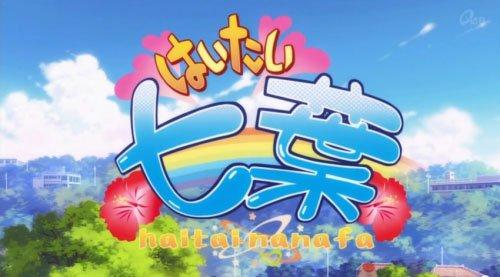 冲绳风《你好七叶》第2季情报公开