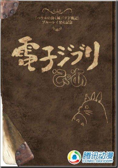 吉卜力推出免费电子书并提供下载