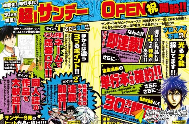 Сѧ�ݴ�����SUNDAY OPEN����'����