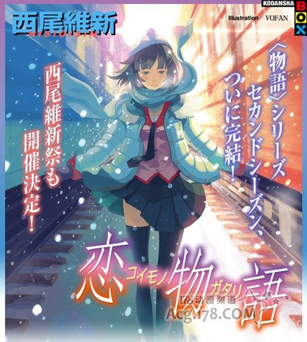 物语系列最终作《恋物语》封面图